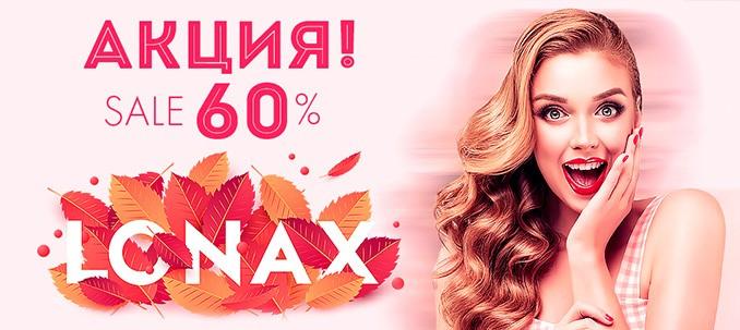 Осенний ценопад скидок на матрасы Lonax!