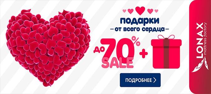 Специальные скидки и подарки ко дню Святого Валентина!